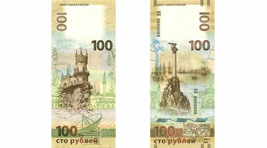 100 rublji