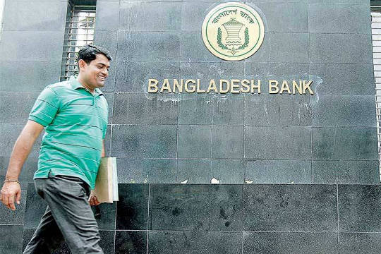 Centralna banka Bangladeša