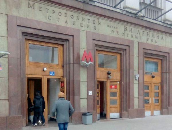 moskva-metro-lenjin