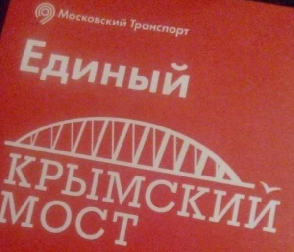 moskva-metro-karte